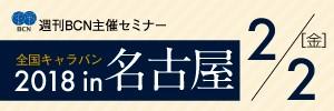 週刊BCN社主催 全国キャラバン 2018 in 名古屋に参加します。