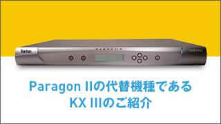 ParagonⅡの代替機種であるKXⅢのご紹介
